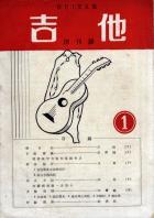 台灣首刊-絕版之吉他月刊-創刊號