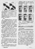台灣首刊-絕版之吉他月刊-第二期 3