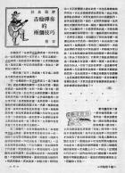 台灣首刊-絕版之吉他月刊-第二期 4