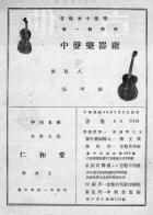 台灣首刊-絕版之吉他月刊-第二期 8