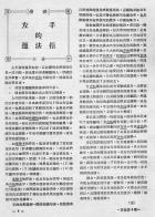 台灣首刊-絕版之吉他月刊-第四期 4