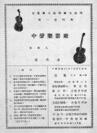 台灣首刊-絕版之吉他月刊-第四期 8