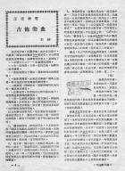 台灣首刊-絕版之吉他月刊-第三期 4