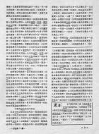 台灣首刊-絕版之吉他月刊-第五期 3
