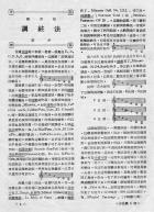 台灣首刊-絕版之吉他月刊-第五期 4