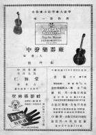 台灣首刊-絕版之吉他月刊-第五期 8