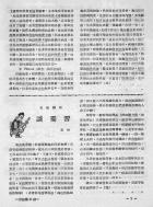 台灣首刊-絕版之吉他月刊-第六期 3