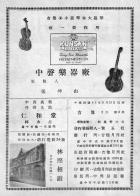 台灣首刊-絕版之吉他月刊-第六期 8