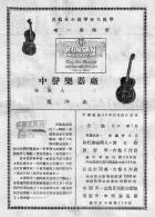 台灣首刊-絕版之吉他月刊-第七期 8