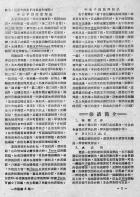 台灣首刊-絕版之吉他月刊-第八期 3