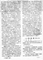 台灣首刊-絕版之吉他月刊-第九期 3