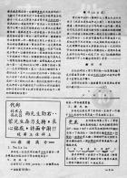 台灣首刊-絕版之吉他月刊-第十期 3