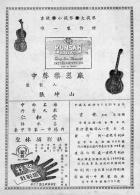 台灣首刊-絕版之吉他月刊-第十期 8