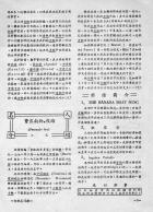 台灣首刊-絕版之吉他月刊-第十一期 3