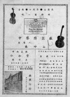 台灣首刊-絕版之吉他月刊-第十一期 8
